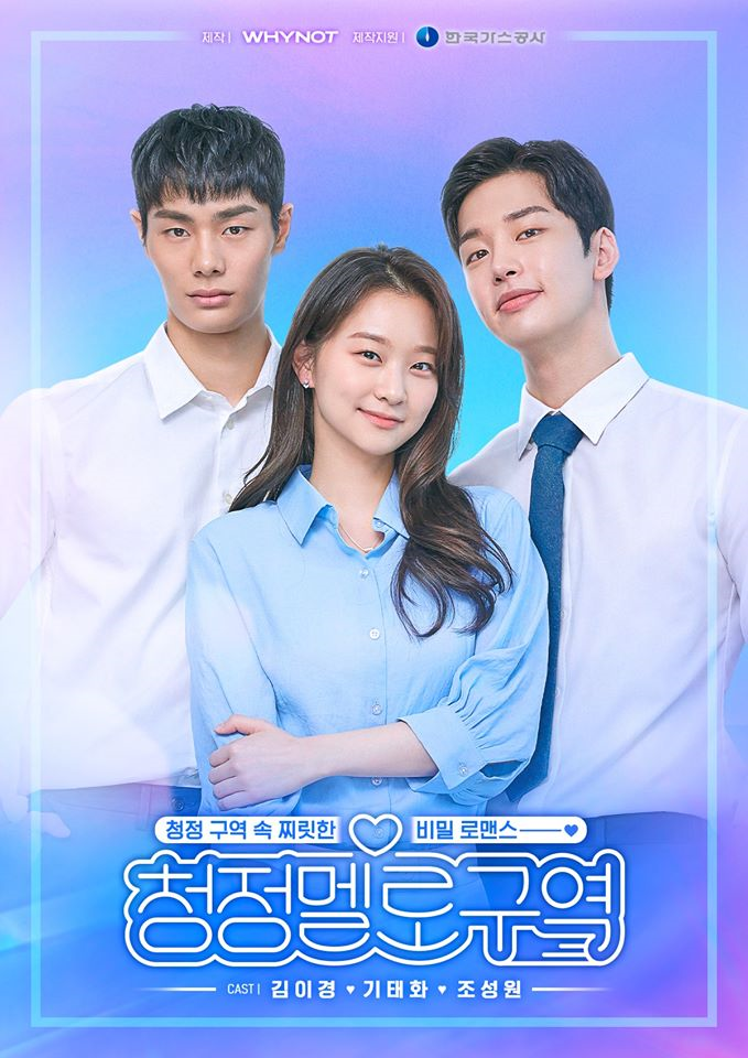 pure-melo-district-ep-1-4-ซับไทย
