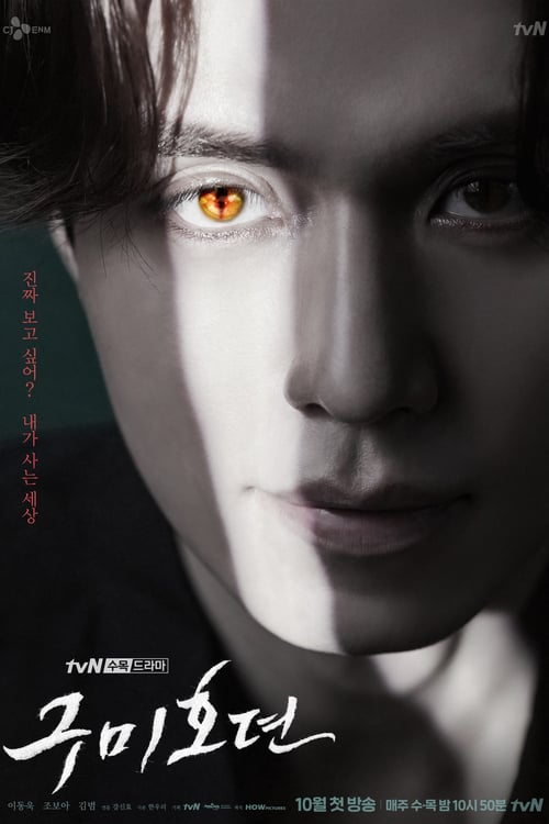tale-of-the-nine-tailed-ep-1-14-ซับไทย